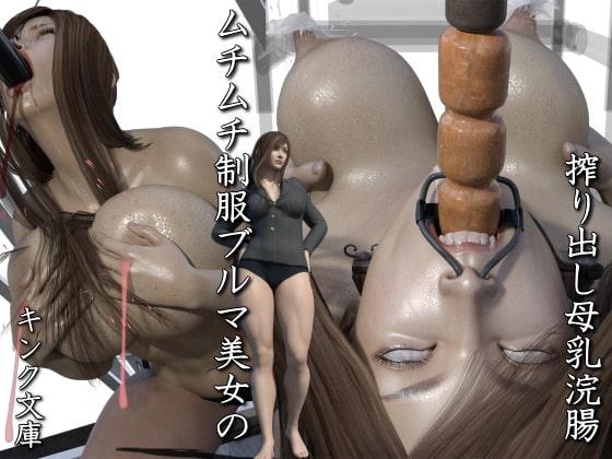 [キンク文庫] ムチムチ制服ブルマ美女の搾り出し母乳浣腸