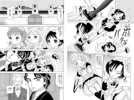[みこと・ラボラトリィ] maid in little girl