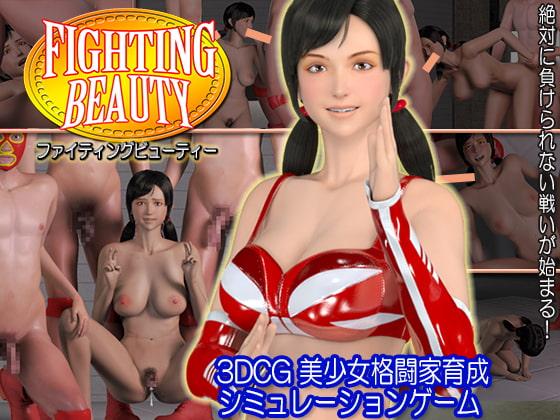 [椿町経済研究所] Fighting Beauty