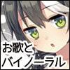 HEALING MASTER SINGU GIRLS ~MAKURA~【バイノーラル】