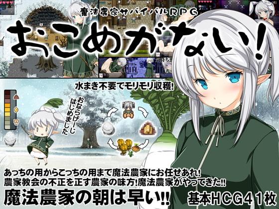 魔法農家サバイバルRPG~おこめがない!~