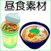 たべものCG素材集 Vol.1(ありふれた昼食)