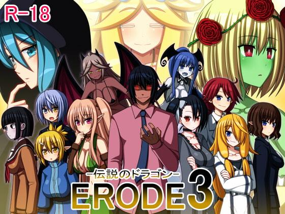 [7センチ] ERODE3 -伝説のドラゴン-