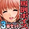 【生ボイス版!】全日本ドM検定考査 Re: LEVEL 1+2+3セット 超罵倒!!ボイスパック