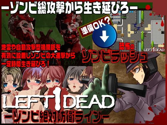 [第七飛行中隊(紫電改)] Left1Dead
