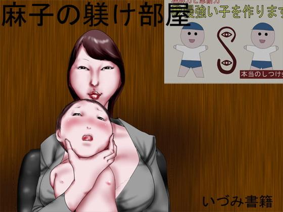 [いづみ書籍] 麻子の躾け部屋