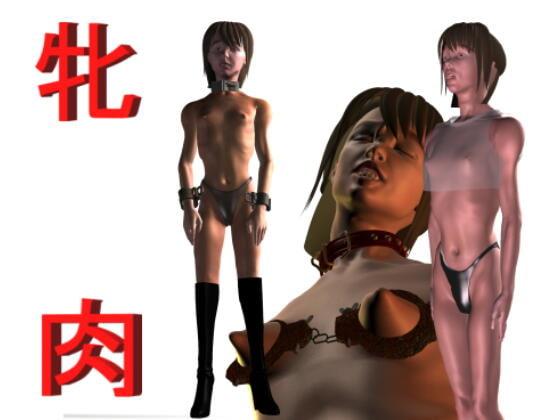 [SM調教漫画] 牝肉