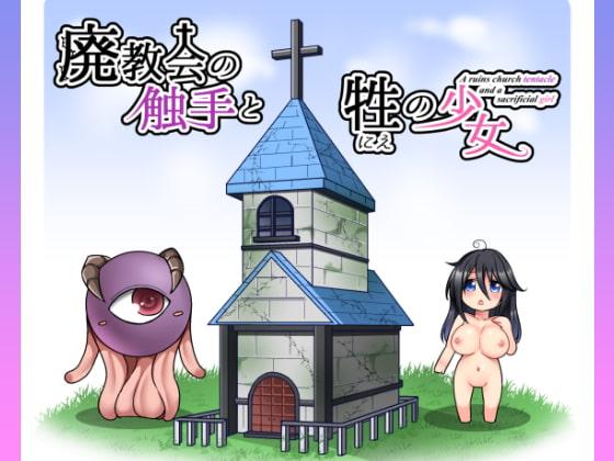 [黄泉路百鬼夜行] 廃教会の触手と牲の少女