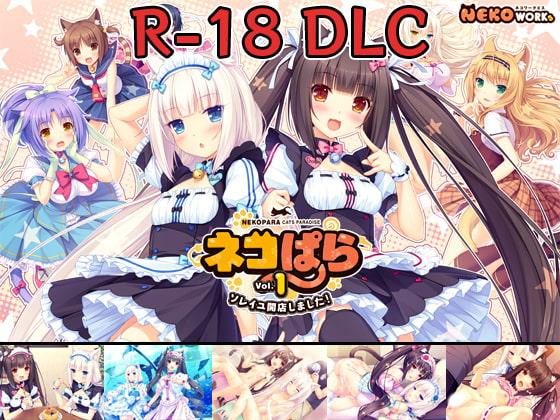 [NEKO WORKs] ネコぱら vol.1 18禁DLC(Steam用)