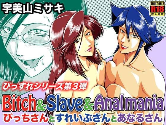 [冴] Bitch & Slave & Analmania ?びっちさんとすれいぶさんとあなるさん?