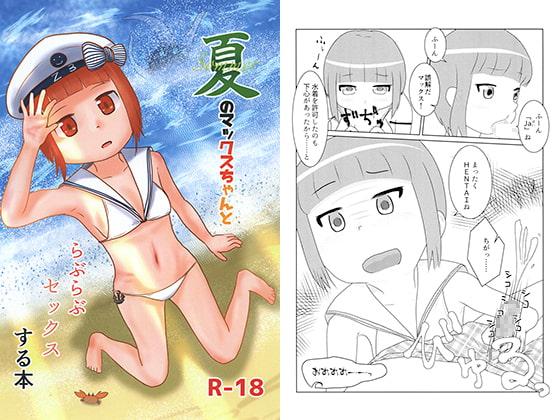 [キノコの王様] 夏のマックスちゃんとらぶらぶセックスする本