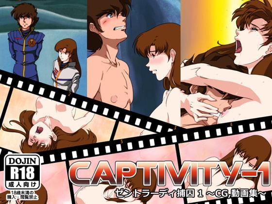 [ランゲルハンス] Captivity-1 ゼントラーディー捕囚 〜CG,動画集〜