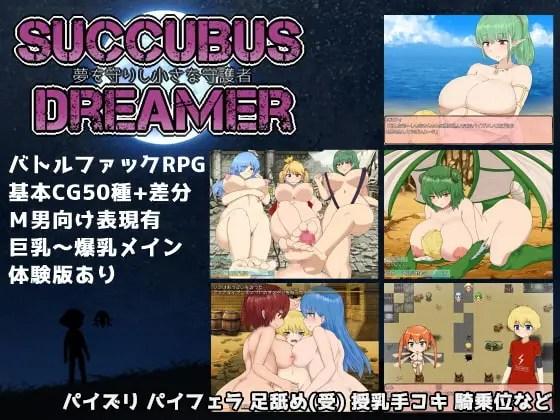 [スウィートラズベリー] SUCCUBUS DREAMER -夢を守りし小さな守護者-