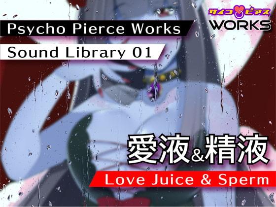 [サイコピアス] サイコピアスワークス サウンドライブラリ 01 - 著作権フリー効果音集 愛液&精液 (Love Juice & Sperm)