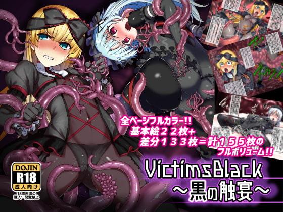 [Palette Enterprise] VictimsBlack?黒の触宴?