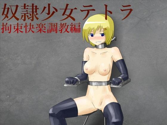 [「」] 奴隷少女テトラ_拘束快楽調教編
