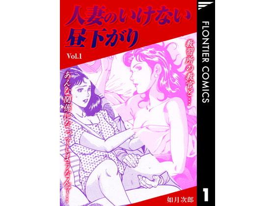 [どろっぷす!] 人妻のいけない昼下がり Vol.1