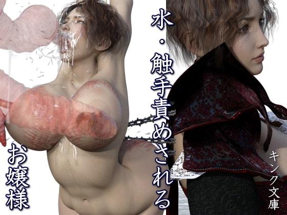 [キンク文庫] 水・触手責めされるお嬢様