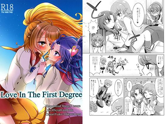 [ろーぷあいらんど] Love In The First Degree