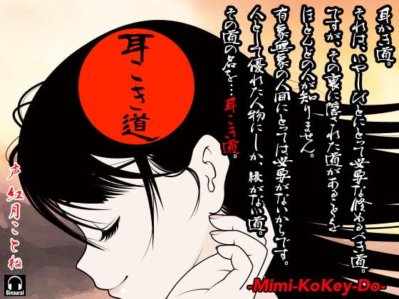 [カジハラエム] 耳こき道 -Mimi-Kokey-Do-