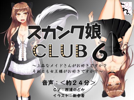[SBD] スカンク娘CLUB6 ?上品なメイドさんがお好きですか?それとも女王様がお好きですか??