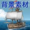 ファンタジー背景イラスト素材<帆船セット>