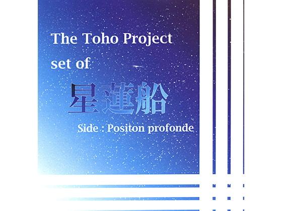 [自己崩壊性LOGiC] The Toho Project set of 星蓮船 side:Positon profonde