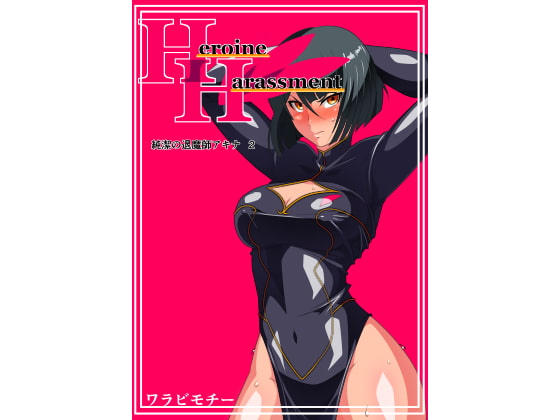 [ワラビモチー] Heroine Harassment 純潔の退魔師アキナ2