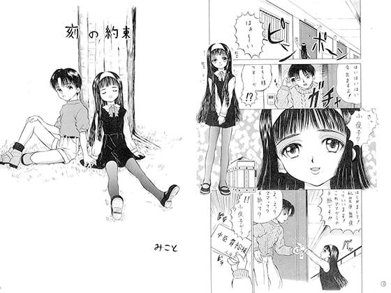 [みこと・ラボラトリィ] 刻の約束