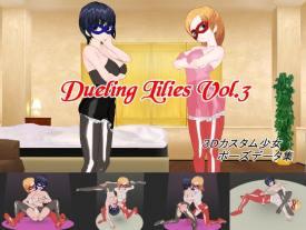 Dueling Lilies Vol.3 ~3Dカスタム少女ポーズデータ集~