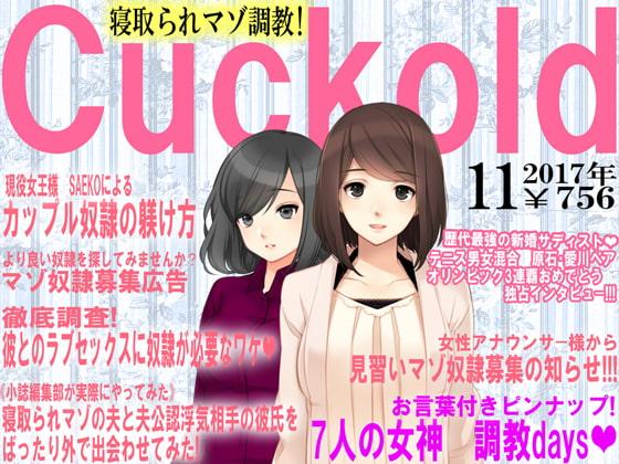 [寝取られマゾヒスト] 寝取られマゾ専門誌Cuckold  11月号