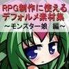 RPG制作に使えるデフォルメ素材集~モンスター娘編~ Vol.6