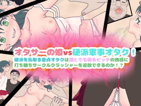 [コケコッコ] オタサーの姫vs硬派軍事オタク!硬派を気取る童貞オタクは誰とでも寝るビッチの誘惑に打ち勝ちサークルクラッシャーを追放できるのか!?