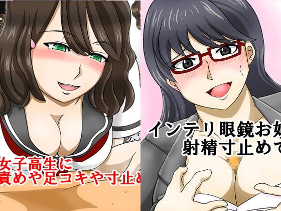 [淫乱テディベア] 眼鏡お姉さん、巨乳女子高生に乳首責めや寸止めで快楽責めされる冬の特別セットセール!