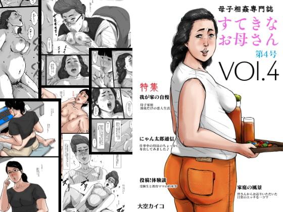 [大空カイコ] 母子相姦専門誌「すてきなお母さん」 第4号