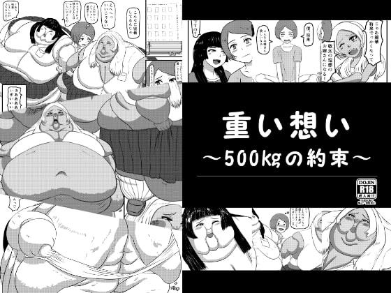 [肉存主義/フウリンファットワークス] 重い想い?500kgの約束?