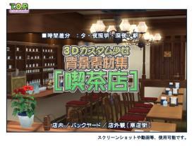 3Dカスタム少女背景素材集 [喫茶店]