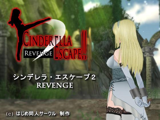 [はじめ] シンデレラ・エスケープ2 Revenge