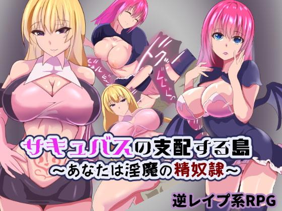 まぜ サキュバスの支配する島~あなたは淫魔の精奴隷~ Succubus Hentai Game Download