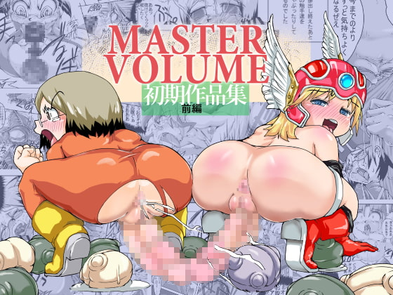 [MasterVolume] MASTER VOLUME 初期作品集 前編