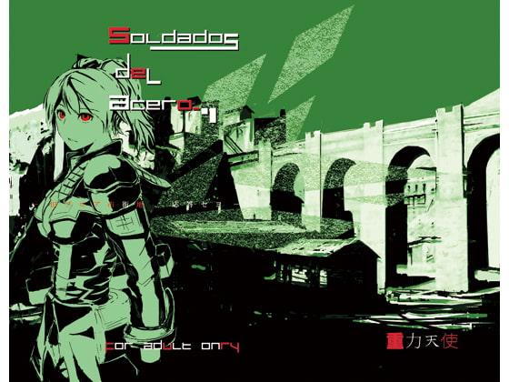 [重力天使] Soldados del Acero 旧ブロア市街地、応答セヨ
