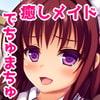 えっちな年上メイド夏姫さんの甘々囁きご奉仕生活~ご主人ちゃまとのでちゅまちゅバイノーラルえっち~