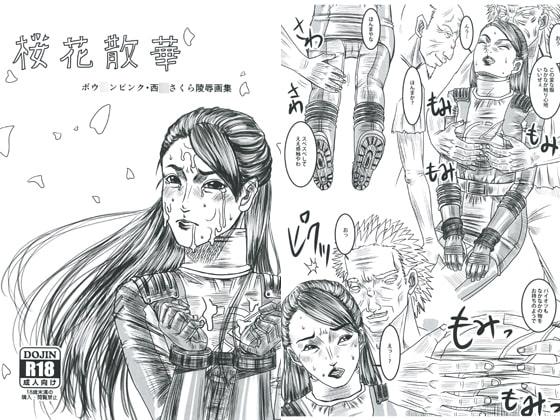 [PRISONER MUSEUM] 桜花賛華 ボウ○ンピンク・西○さくら陵辱画集