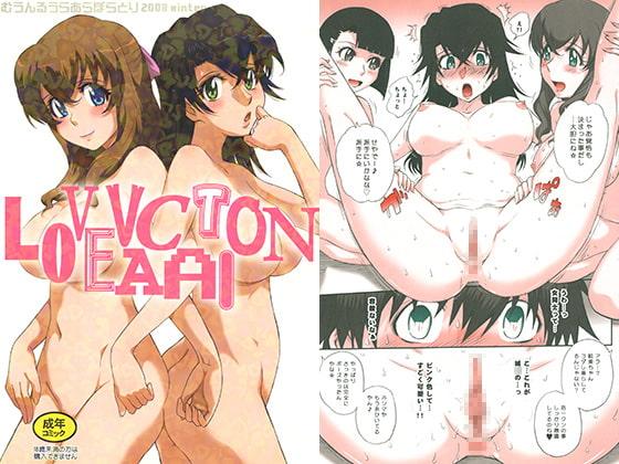 [むうんるうらあ] LOVE VACATION