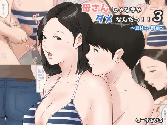 [ほーすている] 母さんじゃなきゃダメなんだっ!!3 ~夏休み・前編~