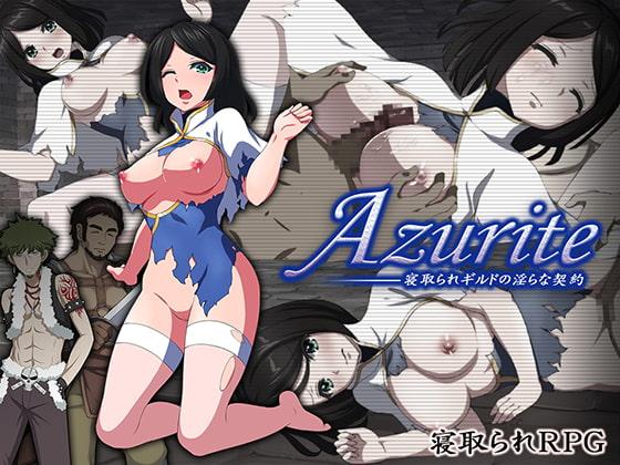 Azurite 寝取られギルドの淫らな契約