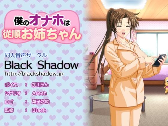 [Black Shadow] 僕のオナホは従順お姉ちゃん