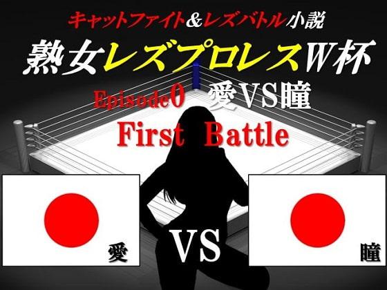 [百花繚乱] 熟女レズプロレスW杯 Episode 0 愛VS瞳 First Battle キャットファイト&レズバトル小説
