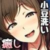 【立体音響】モン姉-小豆洗いのお姉さんとの出会い編