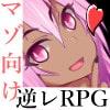 モンスター娘に誘惑されたり状態異常責めされたりドレインされたりして敗北しがちなRPG